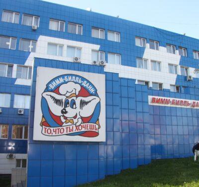 """Молочний комбінат """"Вімм-Білль-Данн-Україна"""""""