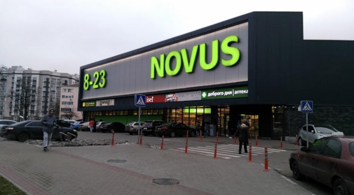 Супермаркет NOVUS | МЕРКОР